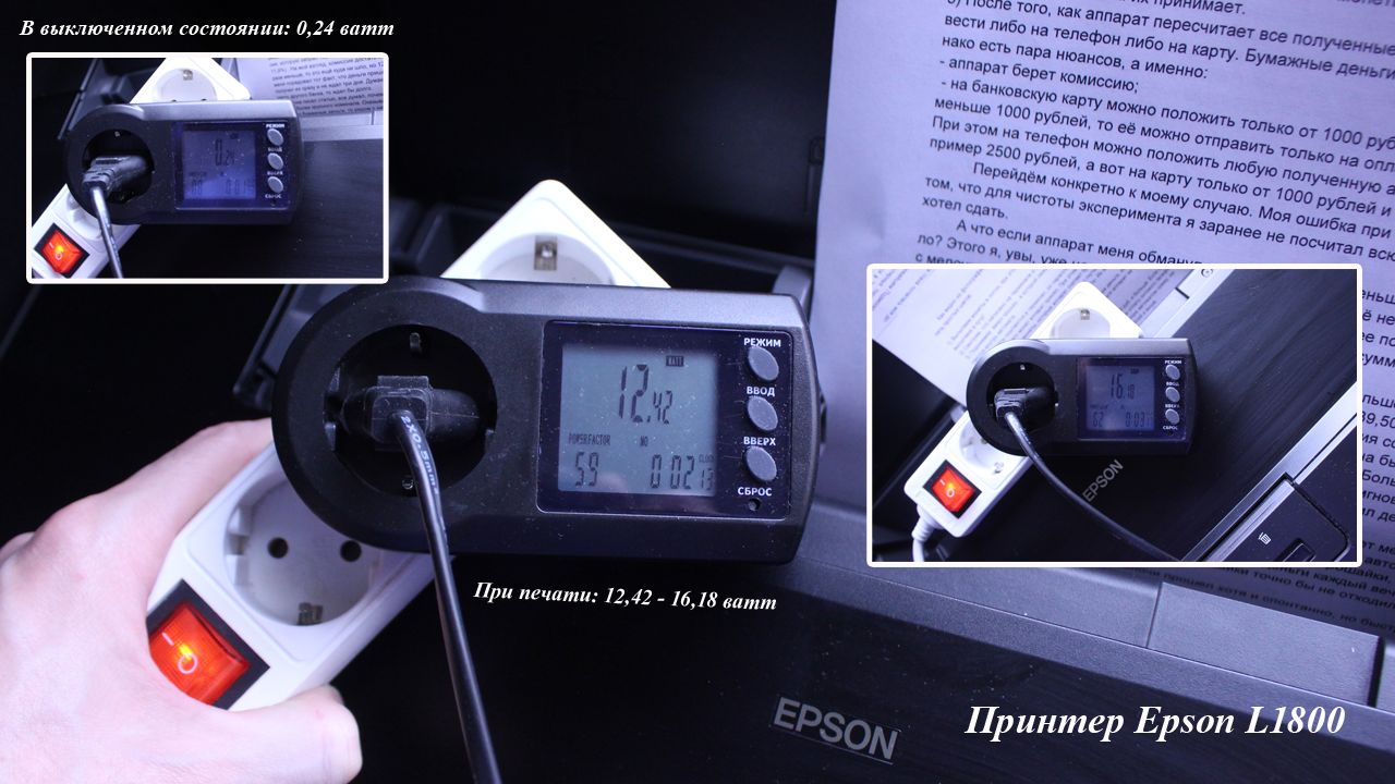 Мощность принтера Epson L1800