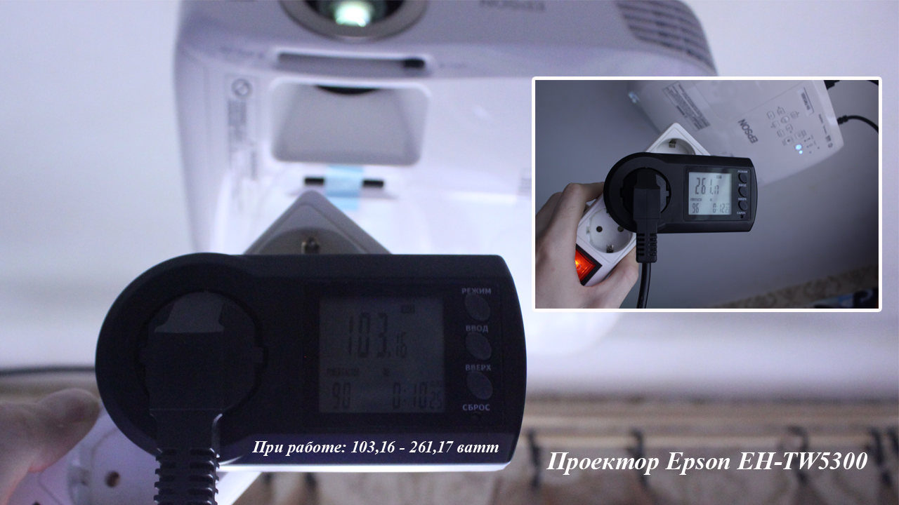 Мощность проектора Epson EH-TW5300