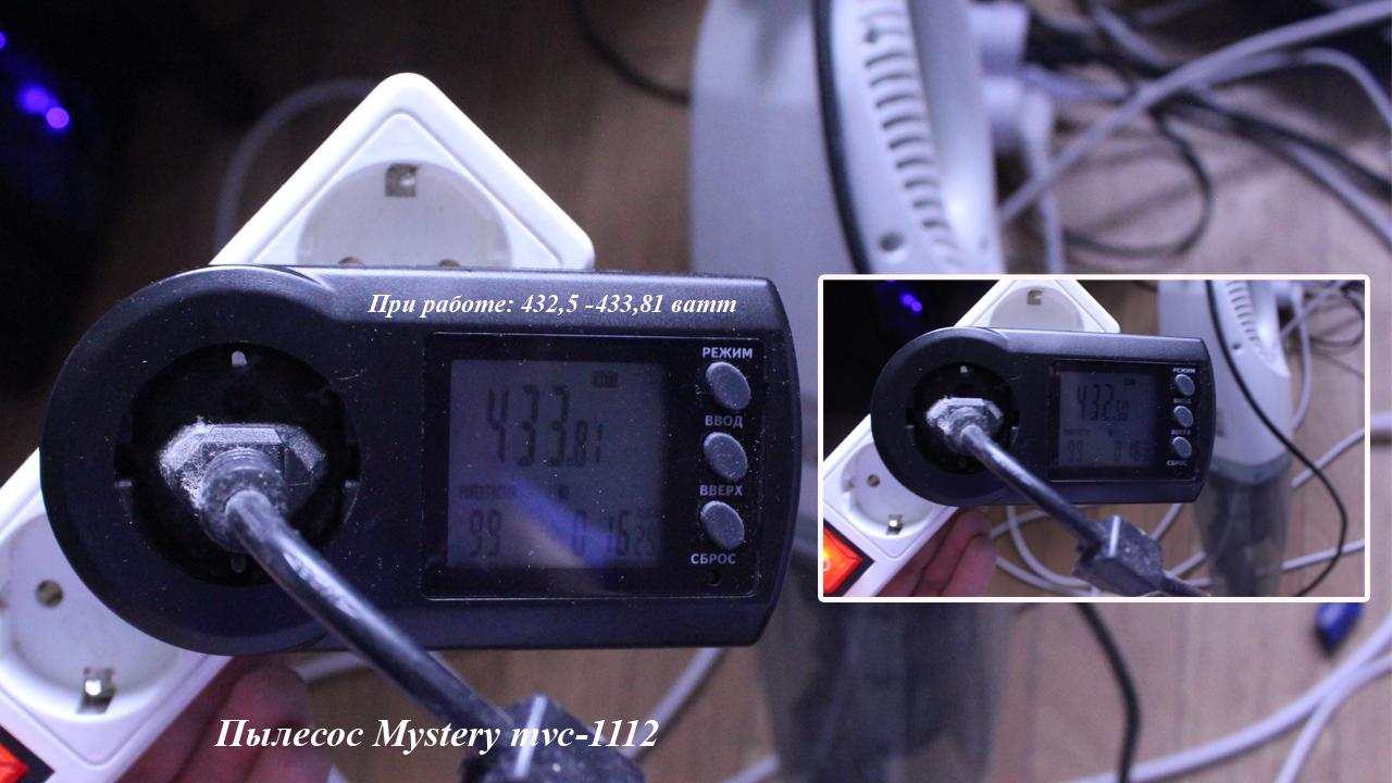 Мощность пылесоса Mystery mvc-1112