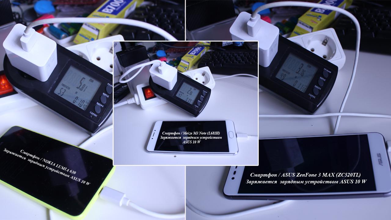 Смартфон заряжается зарядным устройством ASUS 10 W