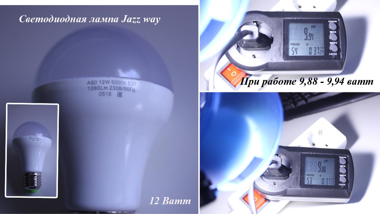 Мощность светодиодной лампы Jazz way