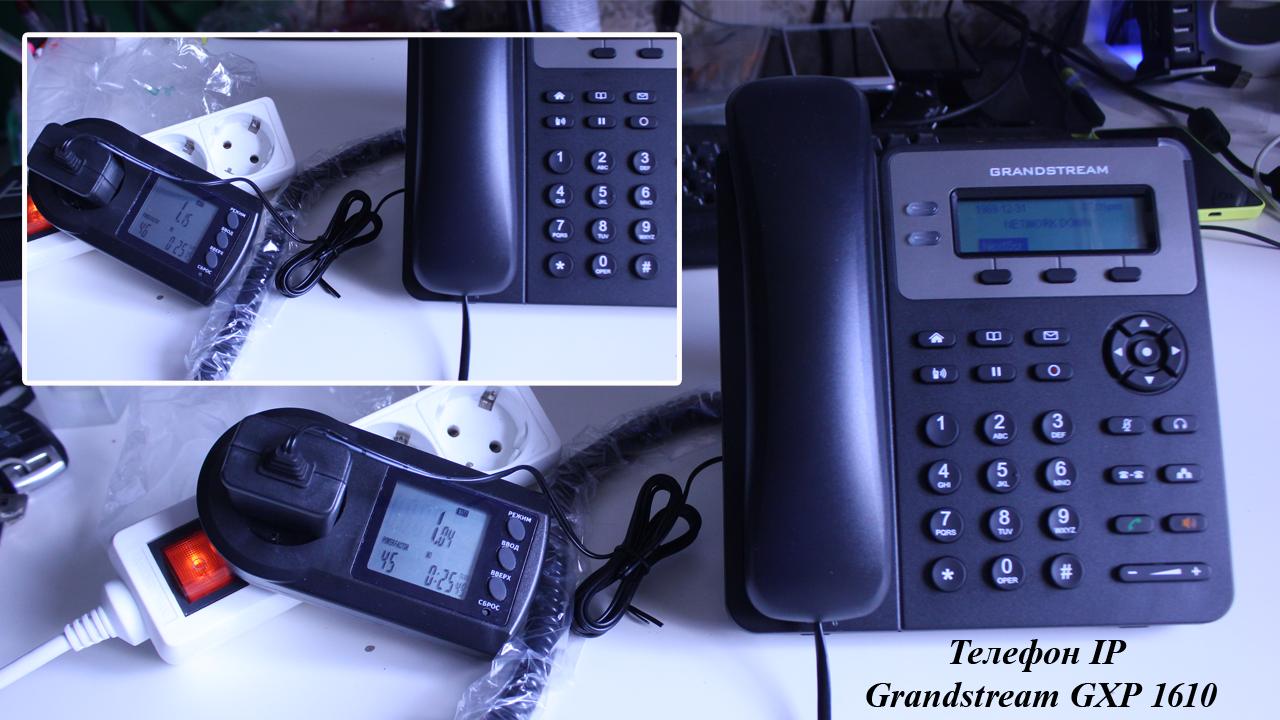 Мощность телефона IP Grandstream GXP 1610