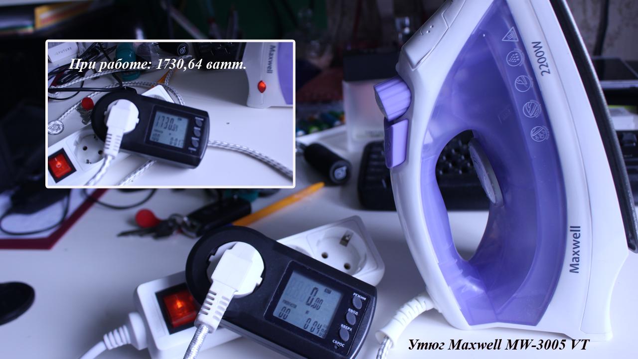 Мощность утюга Maxwell MW-3005 VT