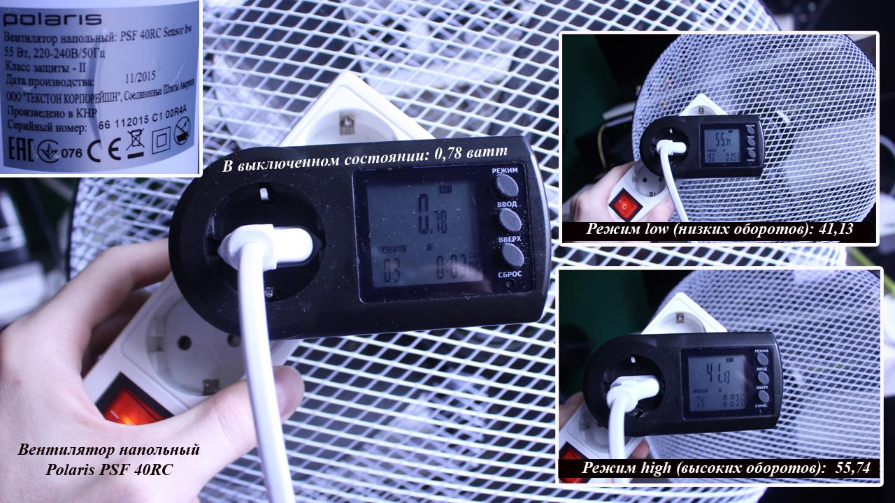 Мощность напольного вентилятора Polaris PSF 40RC