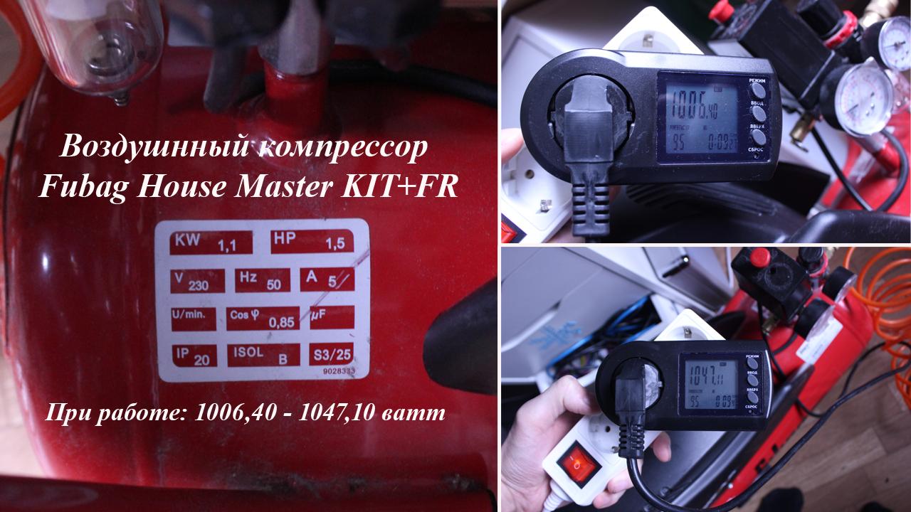 Мощность воздушного компрессора Fubag House Master KIT