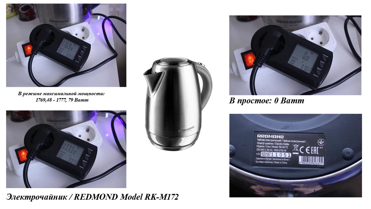 Мощность электрочайника REDMOND Model RK-M172