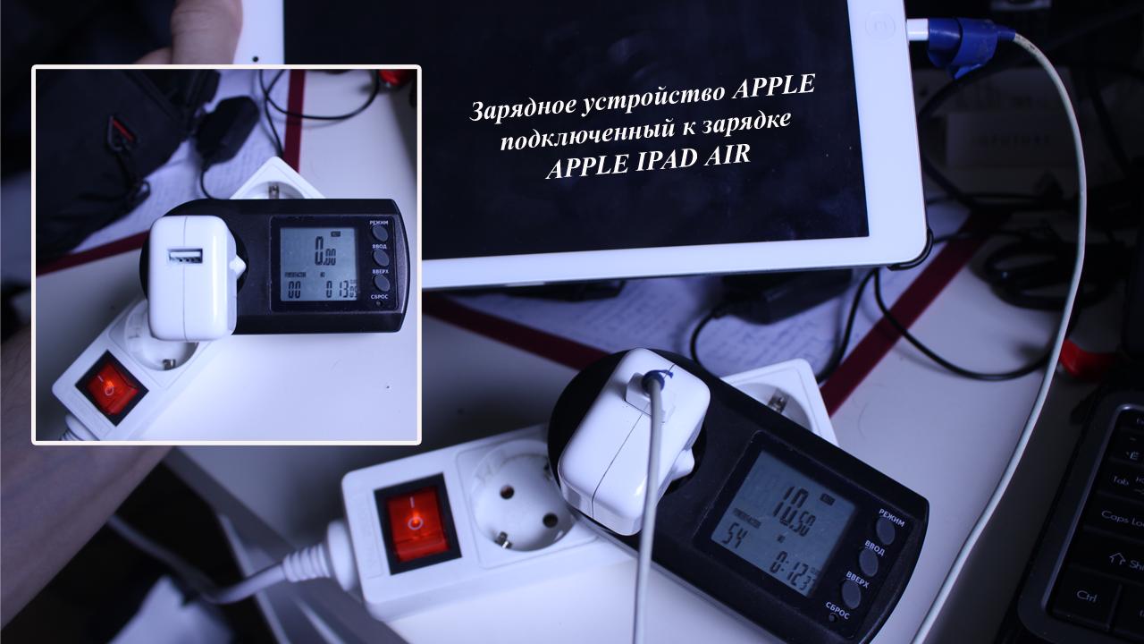 Зарядное устройство APPLE подключенный к зарядке APPLE IPAD AIR