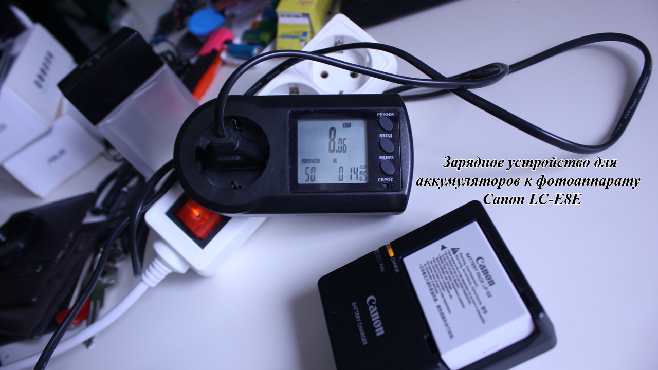 Зарядное устройство для аккумуляторов к фотоаппарату Canon LC-E8E