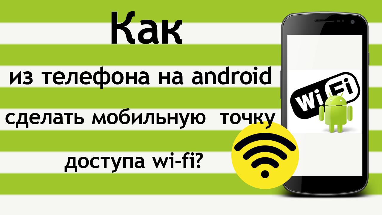 Как из телефона на android сделать мобильную точку доступа wi-fi ?