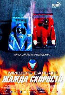 Лучший фильм про автомобильные гонки