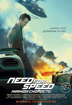 Фильм о скорости и дорогих машинах