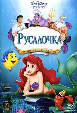 мультфильм про принцессу моря