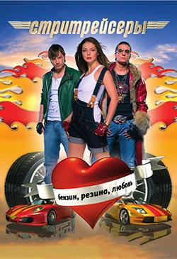 Фильм про русских уличных гонщиков