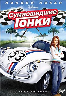 Фильм про молодую девушку гонщицу и ее живую машину