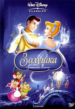 мультфильм про принцессу