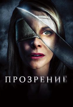 Фильм триллер Прозрение 2010