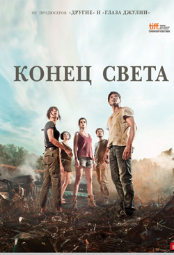Фильм триллер конец света 2012