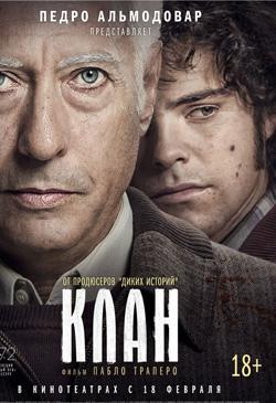 Фильм триллер Клан 2015