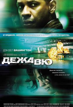 Фильм Дежавю