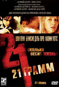 Фильм триллер 21 грамм