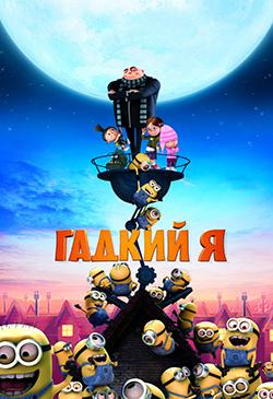 анимационный фильм для детей