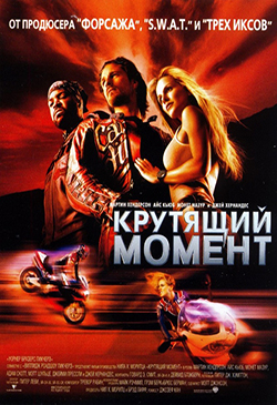 Лучший фильм про гонки на мотоциклах