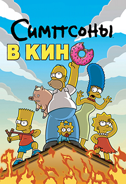 мультфильм про симпсонов