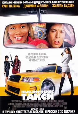 Фильм про женщину таксиста и не удачливого полицейского