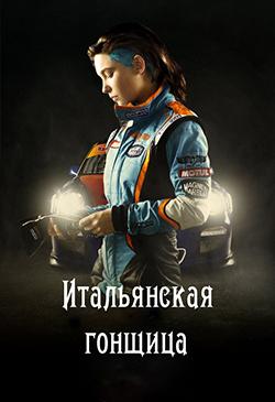 Фильм про девушку гонщицу