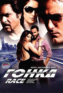 Индийский фильм про гонщиков