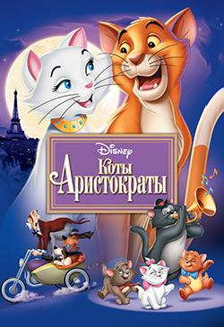 мультфильм про котиков