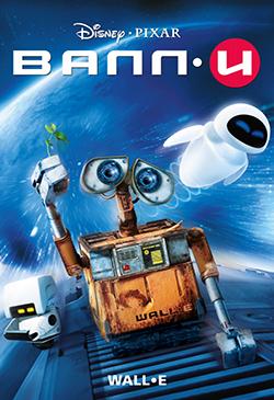мультфильм про робота