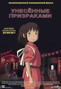 японский мультфильм
