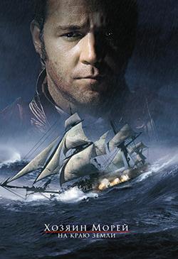 фильмы про морские приключения