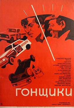 Фильм про советских гонщиков
