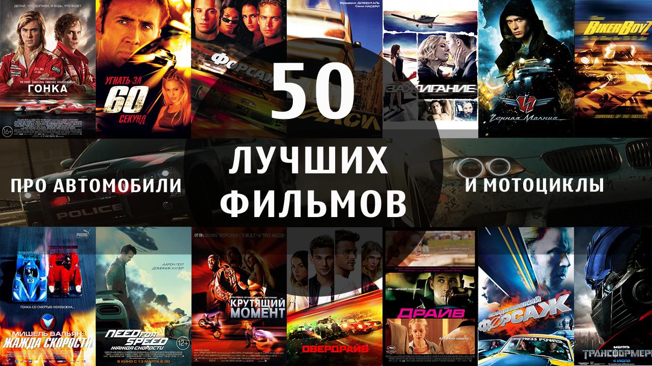 50 лучших фильмов про автомобили и мотоциклы