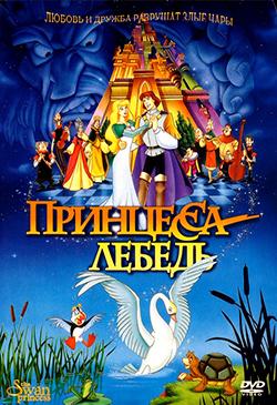 мультфильмы про принцессу