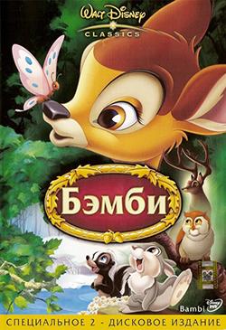 мультфильмы про животных