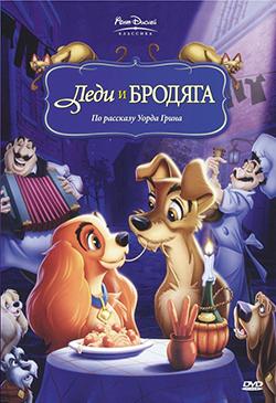 мультфильм про собак