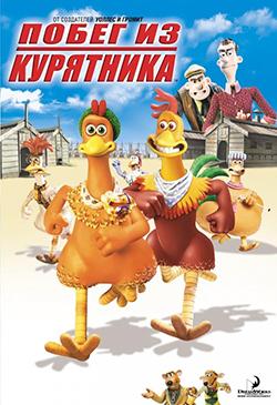 мультик про куриц