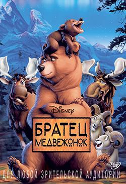 мультфильмы про медвежонка
