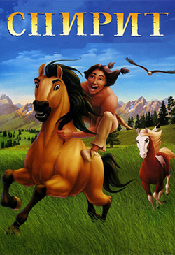 мультфильм про лошадку