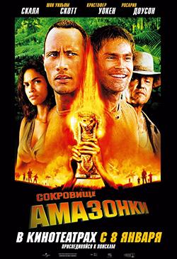 фильм приключения про амазонку