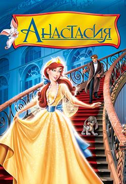 мультик про русскую принцессу