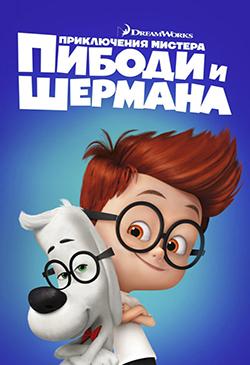 мультфильмы для мальчиков