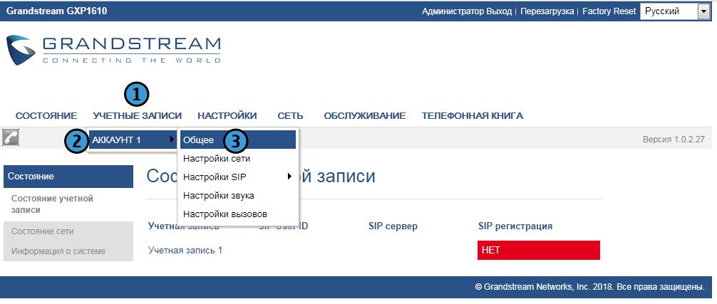 Добавление учетной записи при настройке grandstream gxp1610