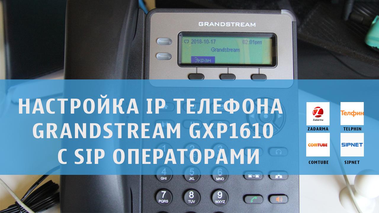 настройка IP телефона Grandstream GXP1610