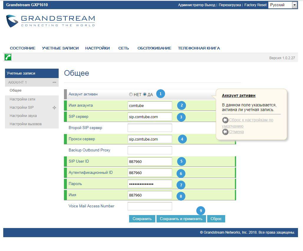 Настройка IP телефона grandstream gxp1610 для работы с оператором comtube