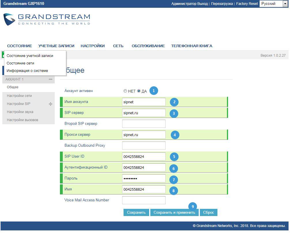Настройка IP телефона grandstream gxp1610 для работы с оператором sipnet