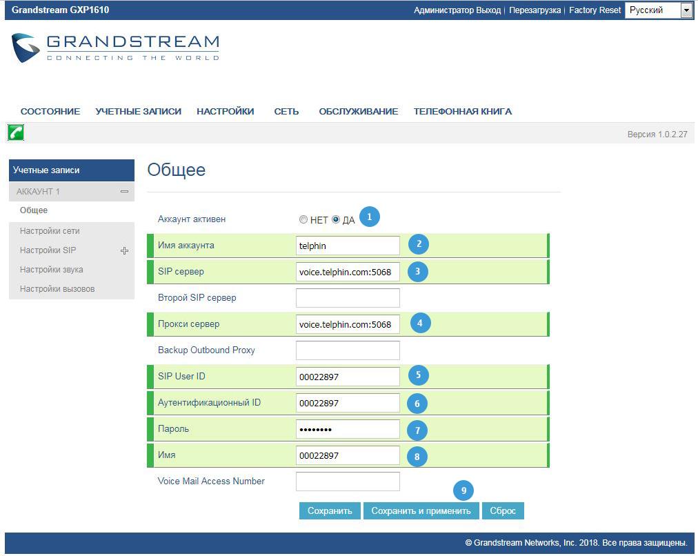 Настройка IP телефона grandstream gxp1610 для работы с оператором telphin